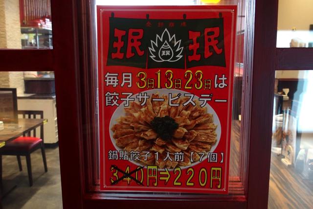PA120254iidabashi sakura terace