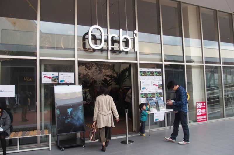 Orbi OSAKA EXPOCITY
