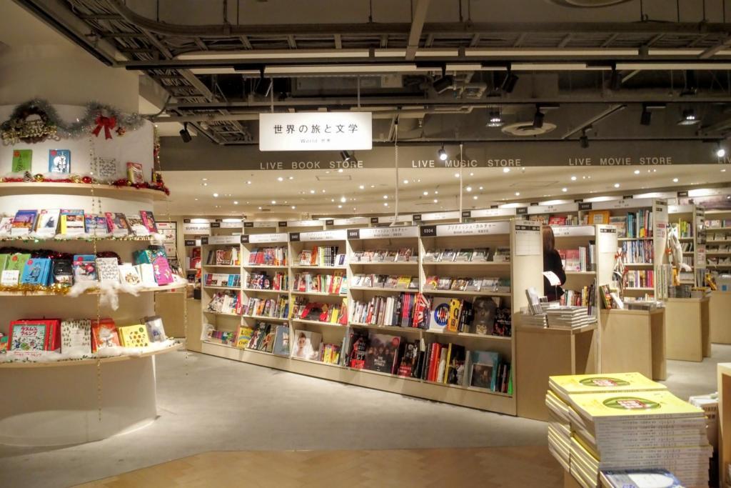 世界の旅と文学,HMV&BOOKS TOKYO