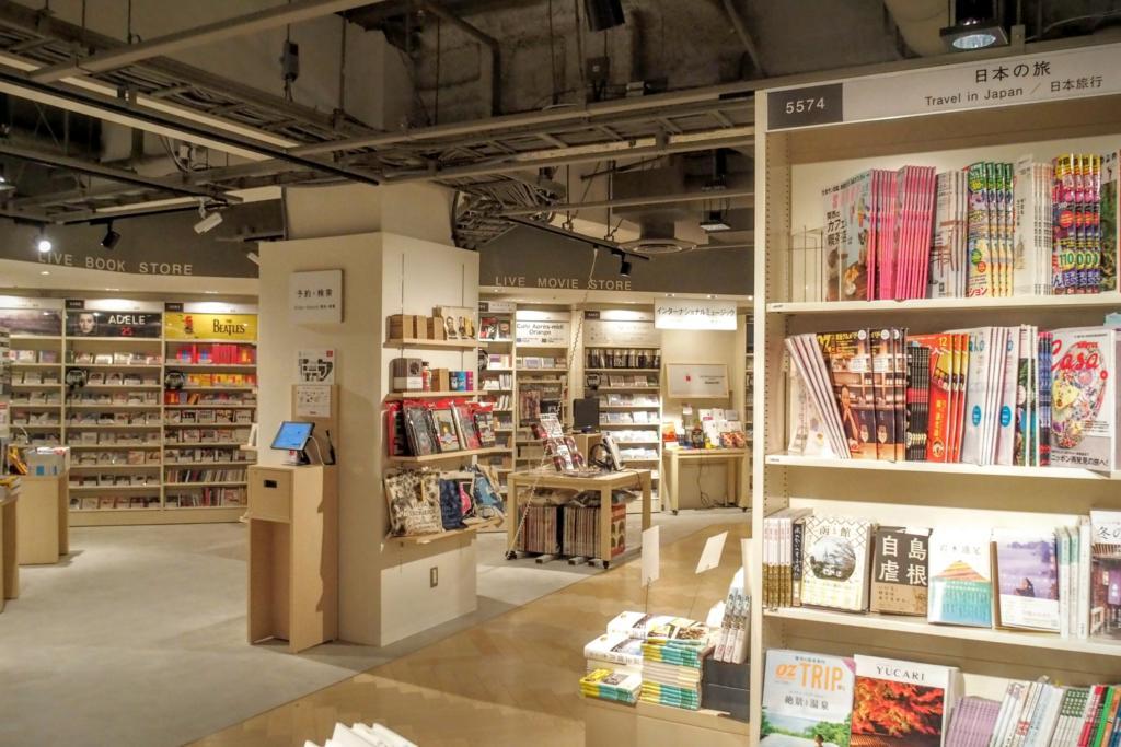 日本の旅と文学,HMV&BOOKS TOKYO