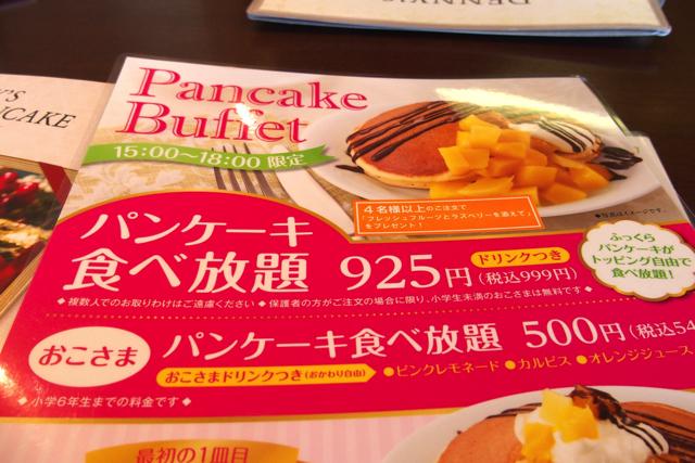 PC130215dennys pancakes