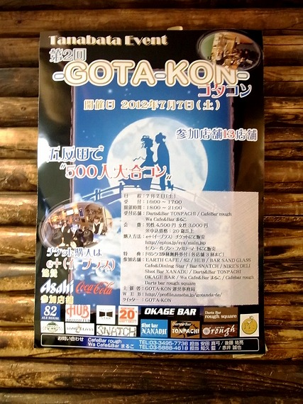 七夕の夜に。五反田の街コン第2回「GOTA-KON」をレポート!