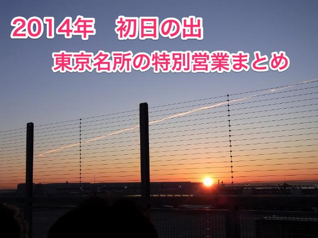 2014年東京名所の初日の出元旦特別営業まとめ