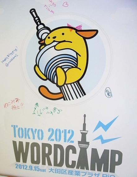 WordPress Camp Tokyo2012 (週刊 東京散歩ぽ9/16)