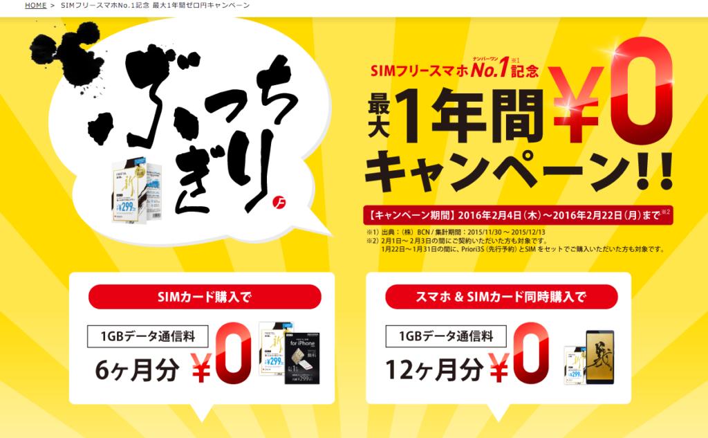 SIMフリースマホNo.1記念 最大1年間ゼロ円キャンペーン|FREETEL SIM|FREETEL(フリーテル)
