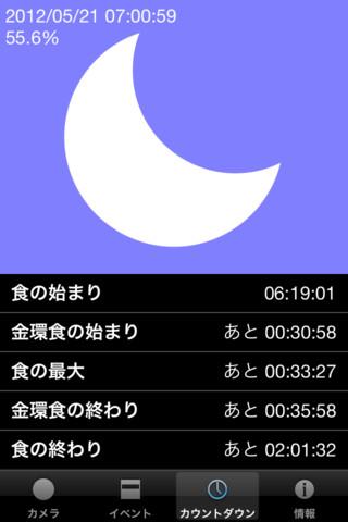 金環日食当日の軌道をiPhoneでガイド「金環アプリ2012」が登場