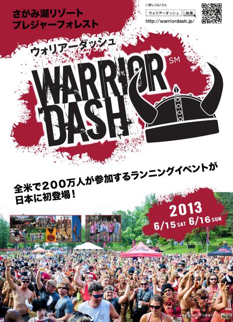 世界No.1障害物レースが日本初上陸!ウォリアーダッシュとは?