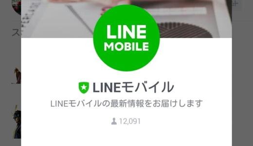 LINEモバイルでLINEアカウントを新規作成して契約者連携の設定方法を解説
