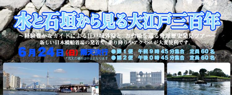 江戸城外濠とお台場を巡る歴史ガイドクルーズ「水と石垣から見る大江戸三百年」が行われます!