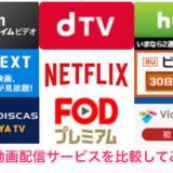 定額動画配信サービス(VOD)比較表