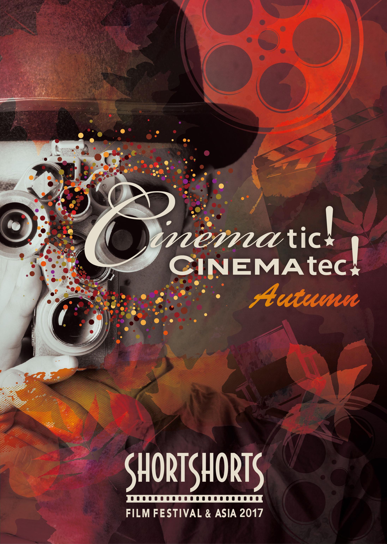 【入場無料】ショートショート フィルムフェスティバル&アジア2017 秋の上映会がアンダーズ東京、東京都写真美術館で開催