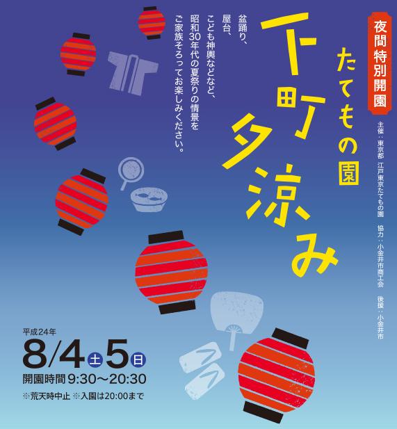 昭和ノスタルジーな夏祭り 江戸東京たてもの園「下町夕涼み」が8月4、5日に開催