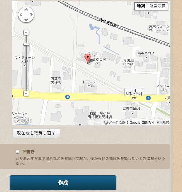 スクリーンショット 2013-08-04 13.14.54
