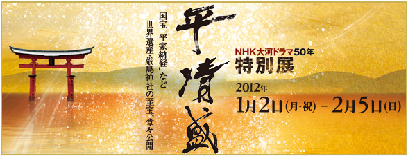江戸東京博物館でNHK大河ドラマ「平清盛」展
