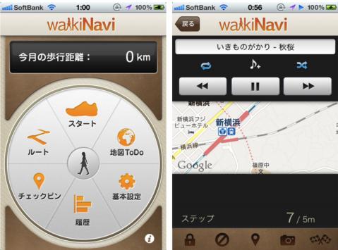 音楽プレイヤー付きの歩数計iPhoneアプリ「walkiNavi」
