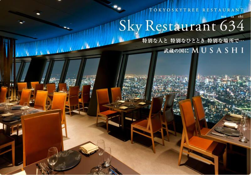 地上345mで天空ディナーはいかが?東京スカイツリー天望デッキ「スカイレストラン634」が4月23日から予約を開始