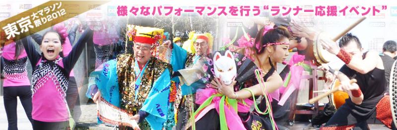 ランナーに声援を送ろう!「東京大マラソン祭り2012応援ウォーク」