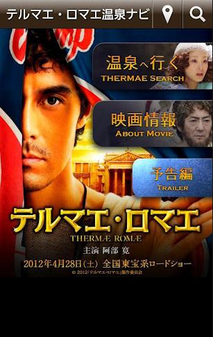 日本の温泉地の旅行情報と連動した映画「テルマエ・ロマエ」のスマホアプリ「テルマエ温泉ナビ」が 登場