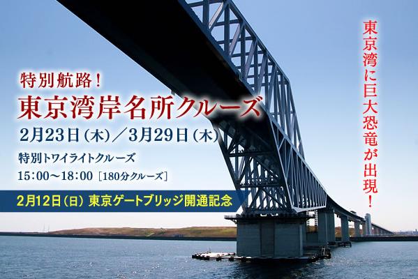 次々登場!東京ゲートブリッジを巡る特別クルーズ
