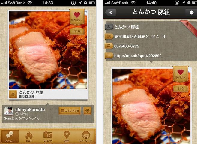 美味しい写真を共有できる「miil(ミイル)」がAndroidベータ版を公開。ロケタッチとも連携へ!