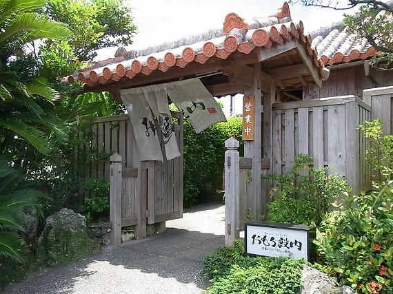 沖縄古民家「おもろ殿内」でこころ癒されながらランチしてきた