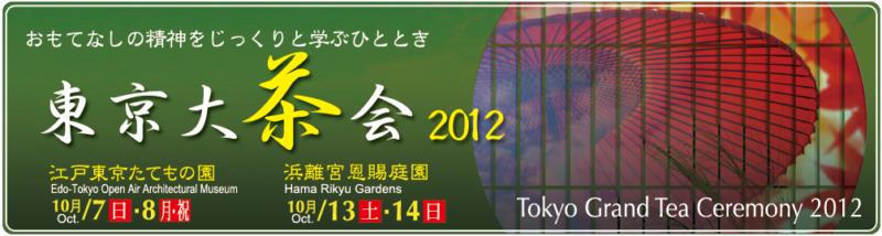 「東京大茶会2012」が間もなく申し込み締切