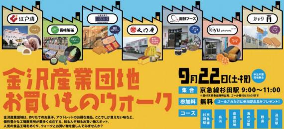 よこすか京急沿線「金沢産業団地 お買いものウォーク」が9/22開催