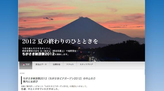 「ちがさきビアガーデン2012」主催者側が中止を発表