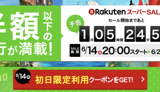 [X SALE] from Rakuten Super Travel from 6 / 14-Check out the popular overseas tours and Pokkuri plan of rental cars and express buses