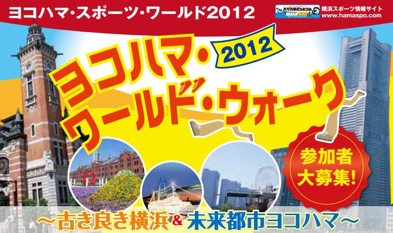 GWは親子で!「ヨコハマ・ワールド・ウォーク2012」