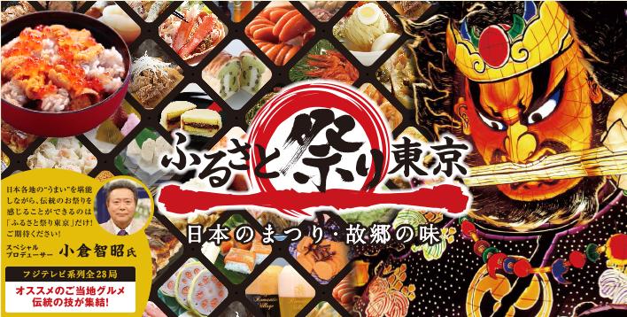 ふるさと祭り東京2013 日本のまつり・故郷の味