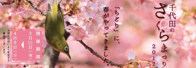3/30〜「千代田のさくらまつり2012」が2年ぶりに開催