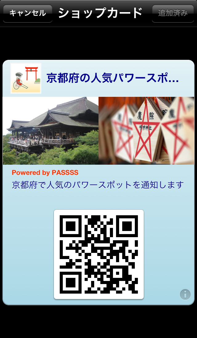 Seven regions nationwide including Kyoto and Osaka are added to the power spot guidance of PassBook!