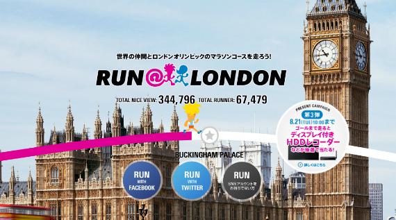 曲がり角は100ヶ所以上!ロンドン五輪マラソンコースの街かど感がハンパない!