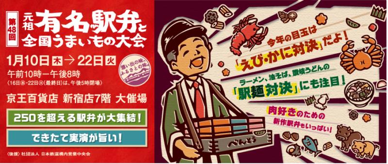 「第48回元祖有名駅弁大会と全国うまいもの大会」楽しく買い物するコツは?
