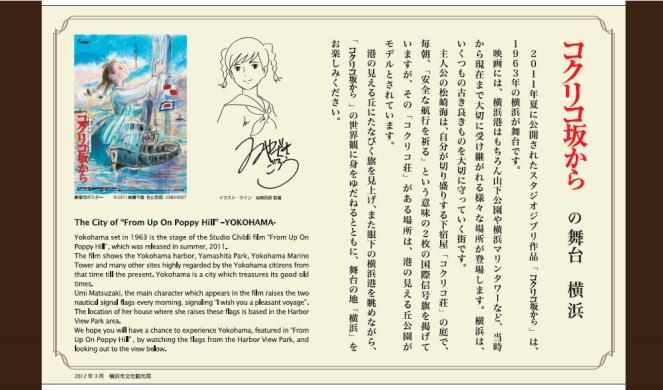 横浜「港の見える丘公園」に映画「コクリコ坂から」の記念スポットが誕生