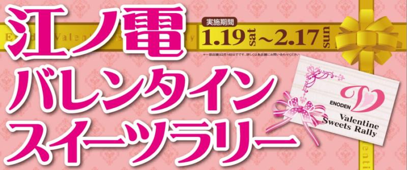今年も開催「江ノ電バレンタインスイーツラリー」
