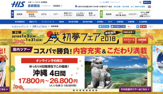 HISの初夢フェア2018第2弾がオンライン先行予約開始!札幌、函館、大阪の旅(2・3日間)がなんと10,000円から