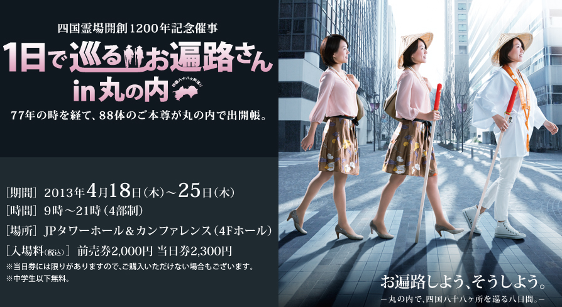 1日で巡る「お遍路さん」丸の内JPタワーで4月に開催