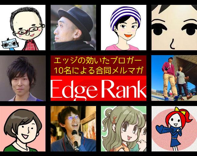 edge-rank-menbers-bnr-01