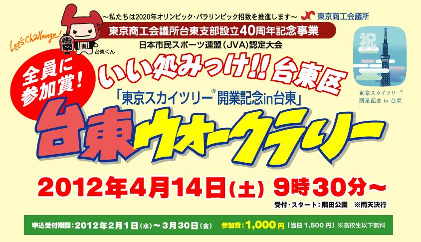 「台東ウオークラリー」東京スカイツリー展望台入場券引換券が当たる