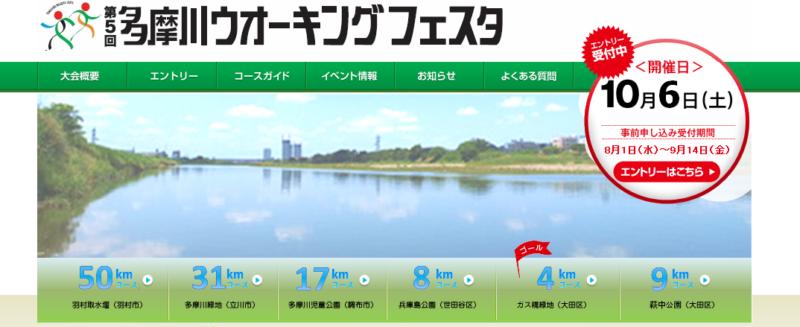 10/6開催「第5回多摩川ウオーキングフェスタ」のエントリーが開始