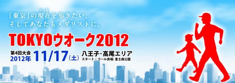 【11/17開催】紅葉狩りしながらウオーキング!TOKYOウオーク2012八王子・高尾エリア