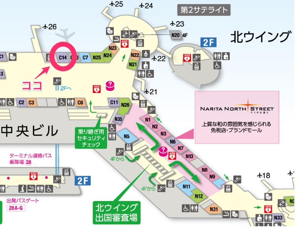 成田空港公式サイトより