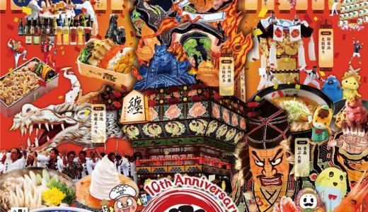 ふるさと祭り東京2018が10周年!全国のご当地どんぶりと期間中に見られるお祭りまとめ