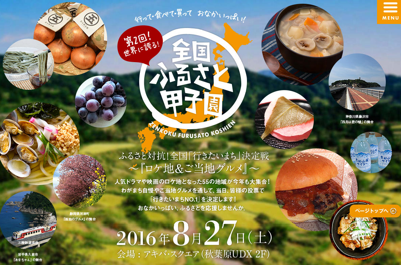 【日本全国行きたいまちNo.1決定戦!】『第2回全国ふるさと甲子園』が8/27に開催