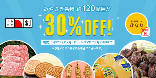 [Miyazaki Prefecture's hometown discount] You can purchase specialty products such as Miyazaki beef at XNUM %% OFF!