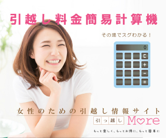 hikkoshiMore_keisankibanner336×280