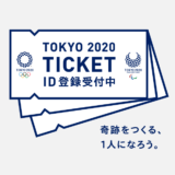 © The Tokyo Organising Committee of the Olympic and Paralympic Games. All rights reserved.