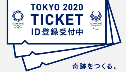 [TOKYONUMNUM] 2020 years to start! Countdown events are held one after another
